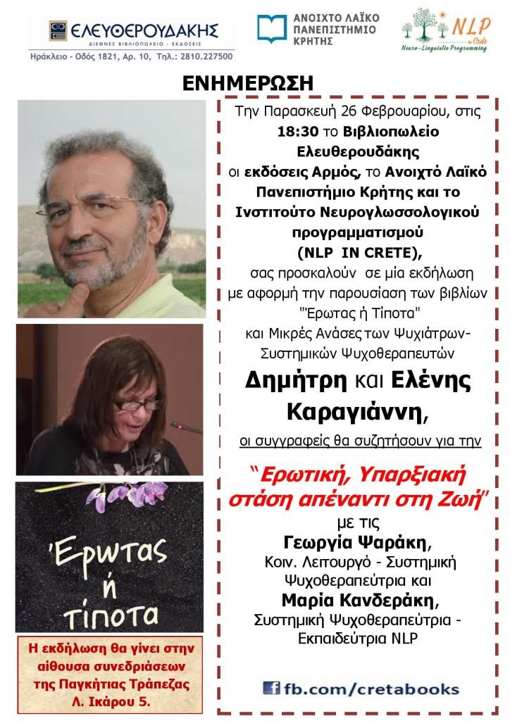 ENIMEROSI KARAGIANNIS-page-001 (1)