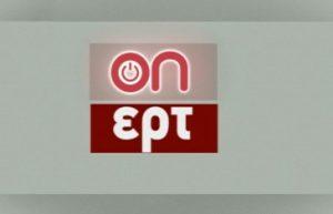 ON ERT