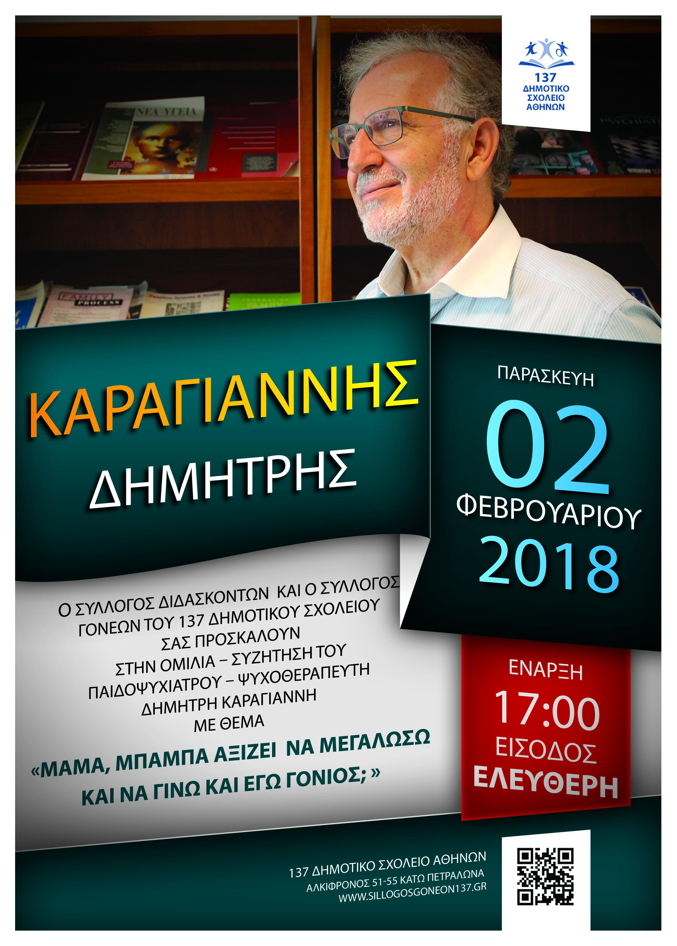 karagiannis_flyer2