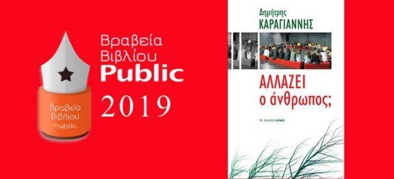 Bραβεία βιβλίου public 2019